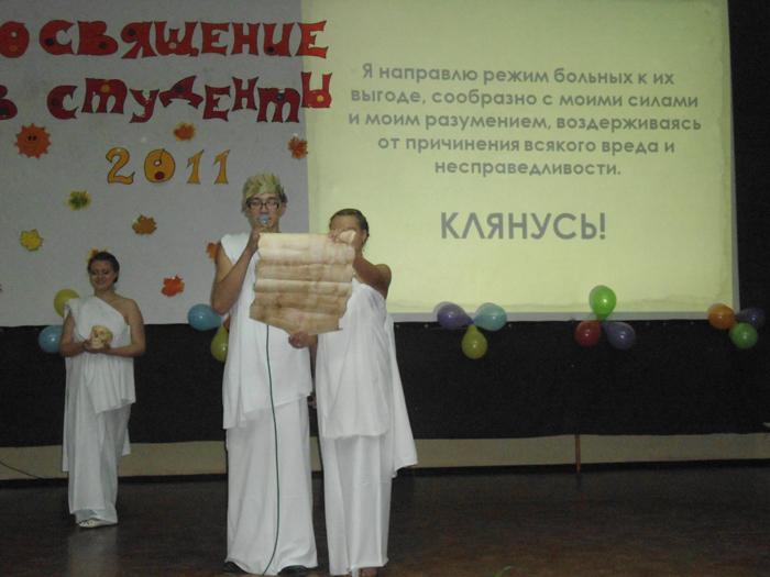 Поздравление на день студента в медколледже
